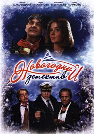 Новогодний детектив (Novogodniy detektiv)