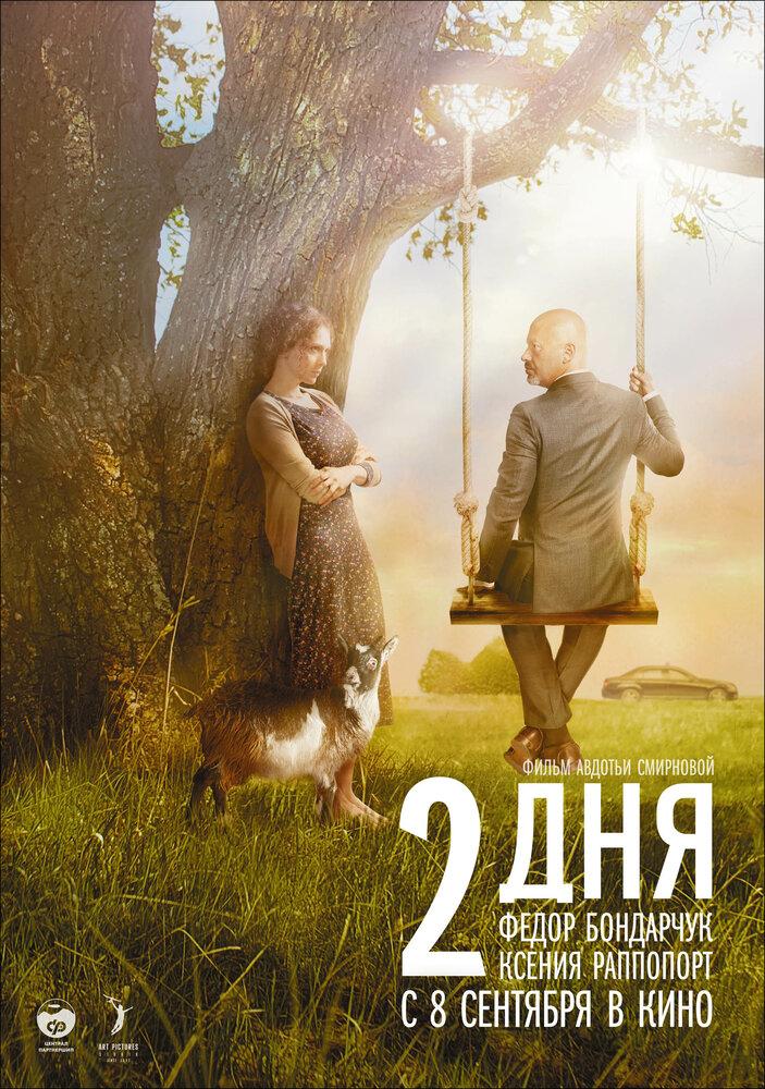 2 дня (2011) смотреть онлайн HD720p в хорошем качестве бесплатно