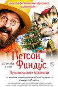 Петсон и Финдус 2. Лучшее на свете Рождество (Pettersson und Findus 2 - Das schönste Weihnachten überhaupt)