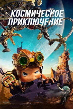 Космическое приключение (2017)