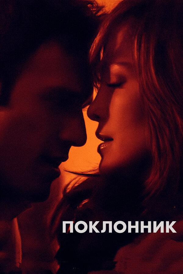 Отзывы и трейлер к фильму – Поклонник (2014)
