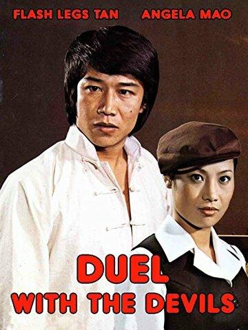 Дуэль с дьяволами (1977)