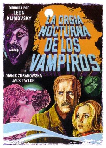 Ночная оргия вампиров (1973)