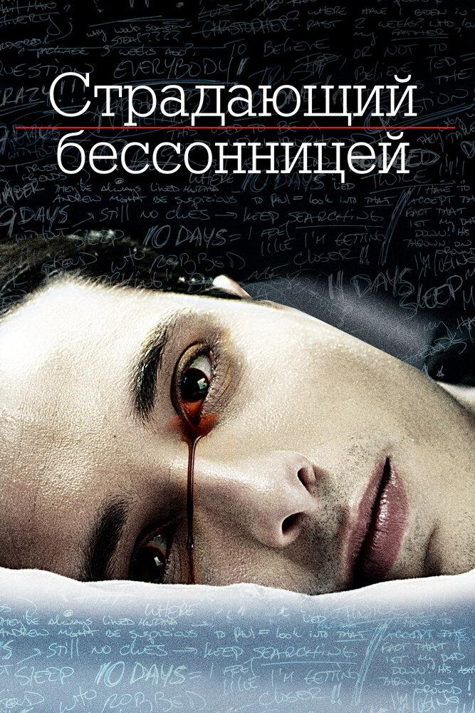 Никому неизвестный (2014) смотреть онлайн в хорошем качестве