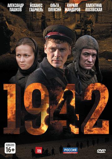 1942 (1942)