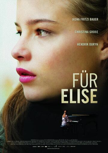 К Элизе (Für Elise)