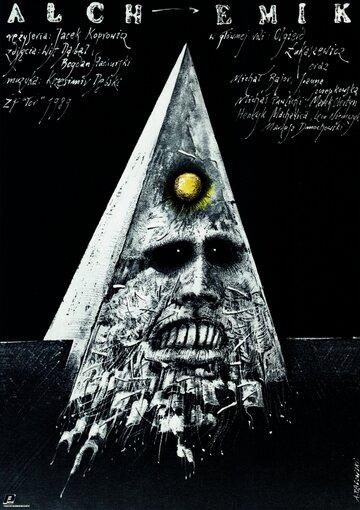 Алхимик (1989)