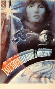 Возвращение с орбиты (1983)