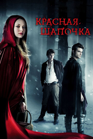 ������� ������� (Red Riding Hood)