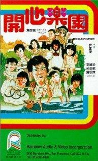 Остров фантазии (1985)