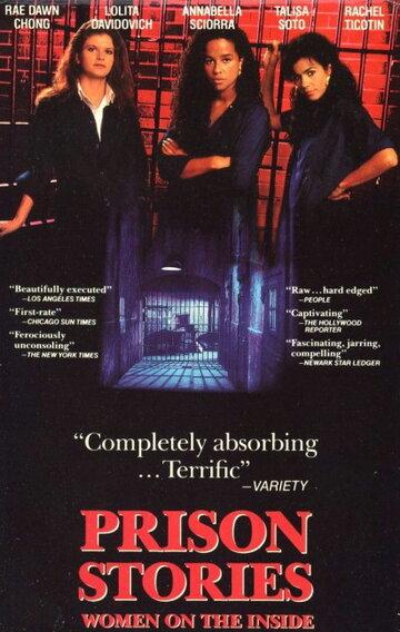 Тюремные истории: Женщины за решёткой (1991)