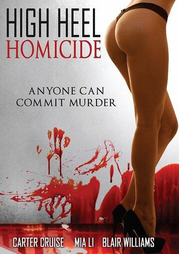 Убийца на шпильках / High Heel Homicide / 2017