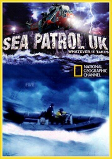 Морской патруль (Sea Patrol UK)
