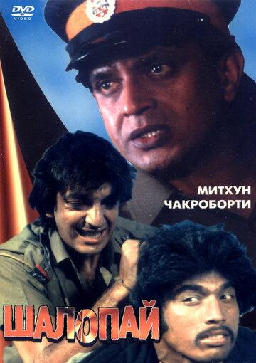 Шалопай (1981)