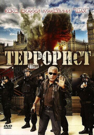Террорист 2008