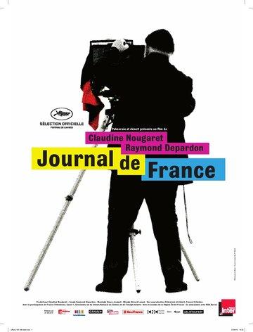 Дневник Франции (2012)