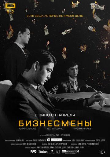 Бизнесмены (2018)