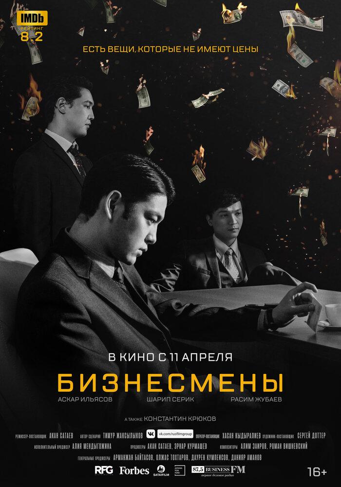 Фильмы Бизнесмены