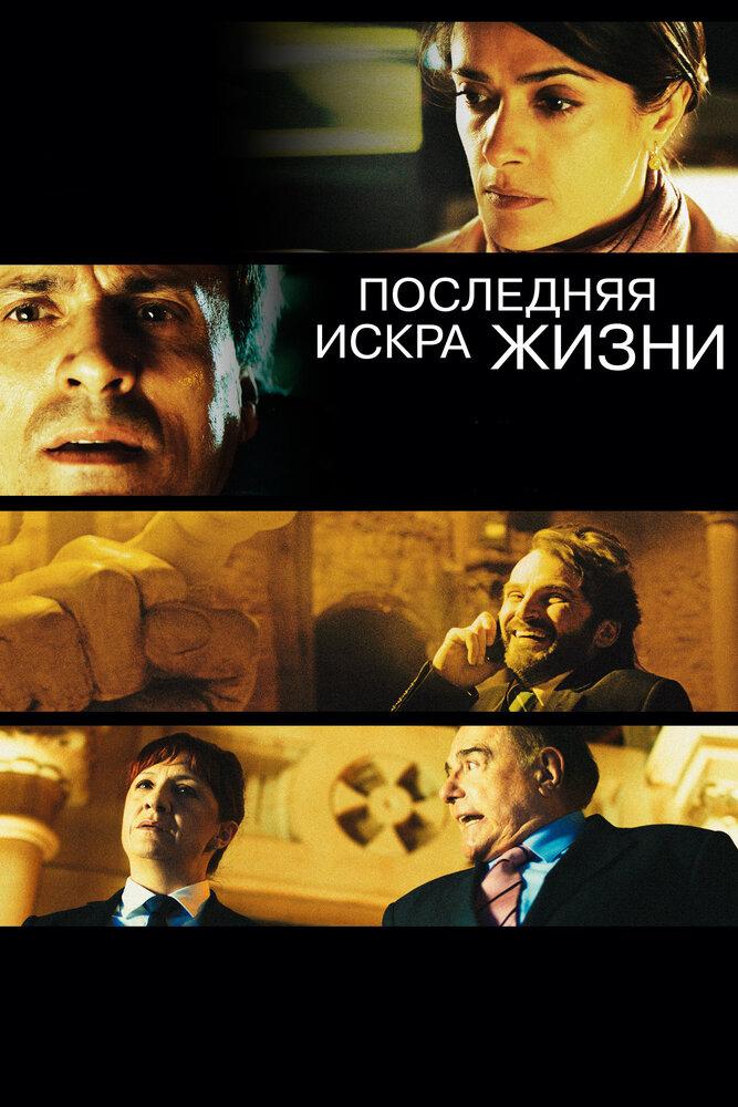 Последняя искра жизни (2011) смотреть онлайн HD720p в хорошем качестве бесплатно