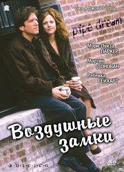 Воздушные замки (2002)