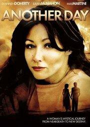 Другой день (2001)