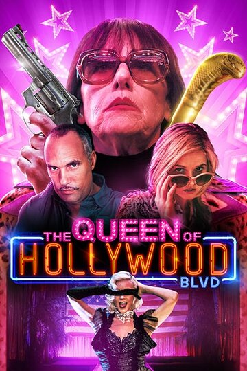 Королева Голливудского бульвара