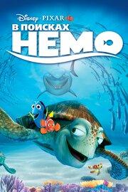 В поисках Немо (2003) полный фильм