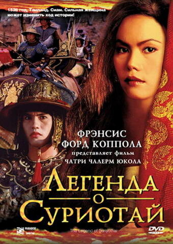 Легенда о Суриотай 2001