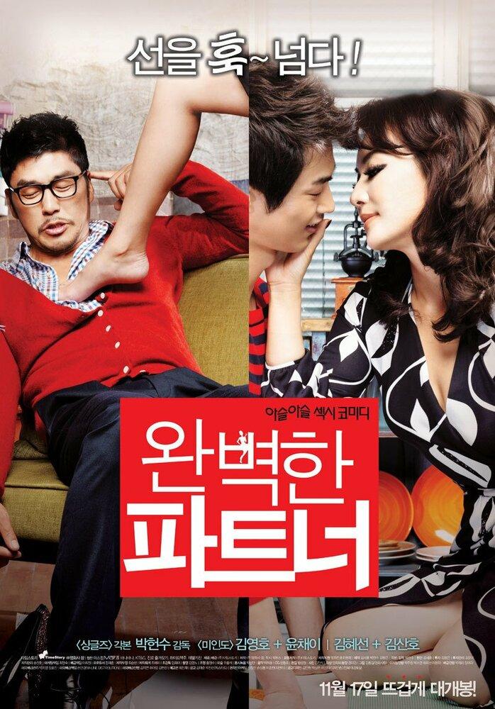 Фильмы Идеальный партнер смотреть онлайн