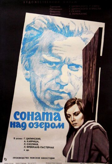 Соната над озером (1976) полный фильм онлайн