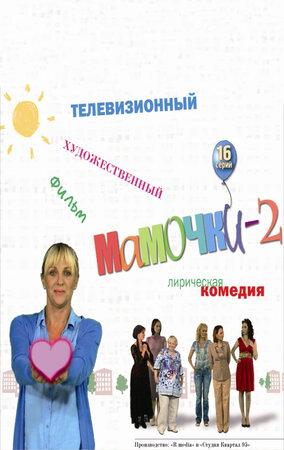 Мамочки 2 (2012)