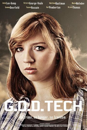Технология Б.О.Г.