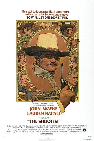 Самый меткий (1976)