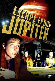 Смотреть онлайн Бегство с Юпитера