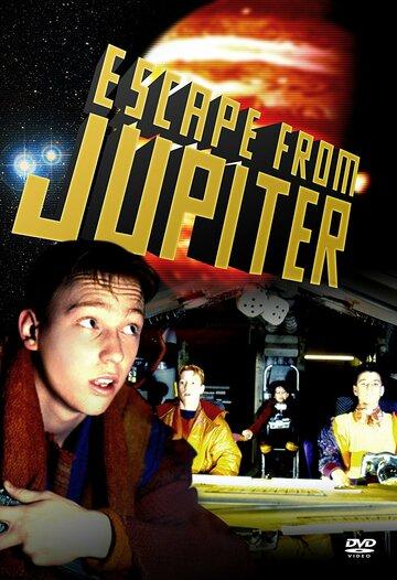Бегство с Юпитера (1994) полный фильм онлайн