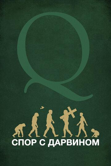 Ошибся ли Дарвин?