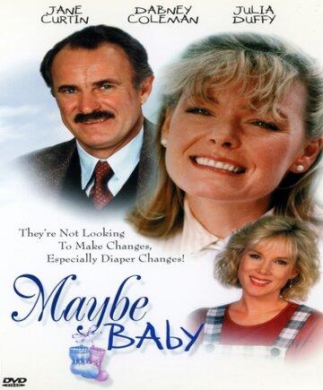 Все возможно, бэби! (1988)