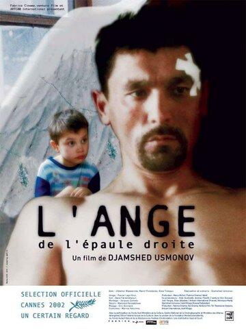 Ангел правого плеча (2002)
