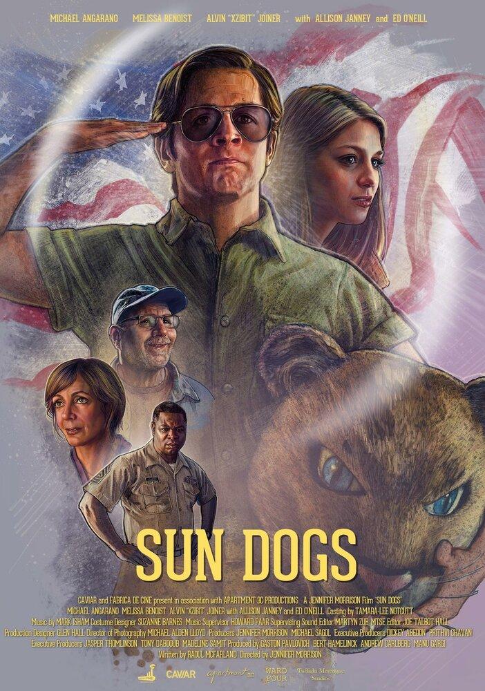Солнечные псы