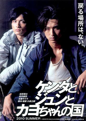 Три – это толпа (Kenta to Jun to Kayo-chan no kuni)