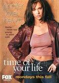 Время твоей жизни (1999)