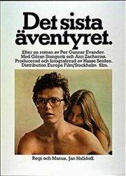Det sista äventyret (1974)