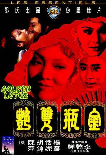 Золотой лотос (1974)