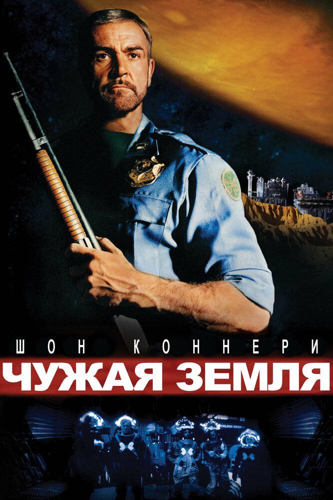 Чужая земля (1981)