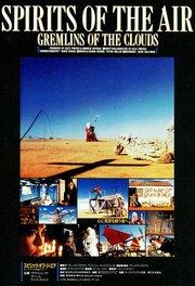 Духи воздуха и облачные гремлины (1989) полный фильм онлайн