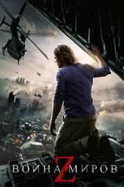 Смотреть Война миров Z (2013) в HD качестве 720p