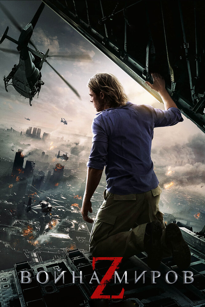 ³��� ���� Z (2013) ����� ����� World War Z