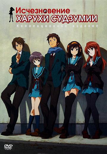 Исчезновение Харухи Судзумии (2010) полный фильм
