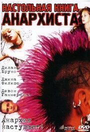 Настольная книга анархиста (2002)