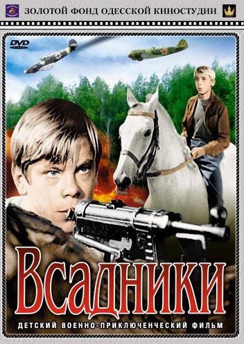 Всадники (1972)